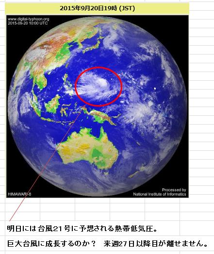 巨大台風11.PNG