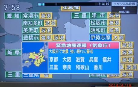 緊急地震速報.PNG