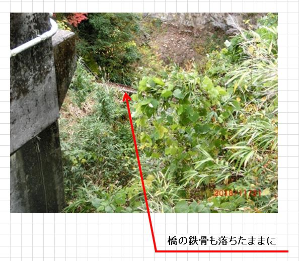 橋の残骸.PNG
